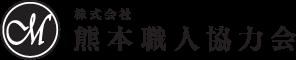 熊本のリフォームのことなら「(株)熊本職人協力会」へ!