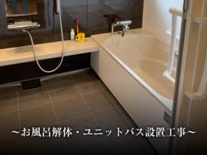 お風呂解体・ユニットバス設置工事